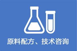 原料配方、技术咨询