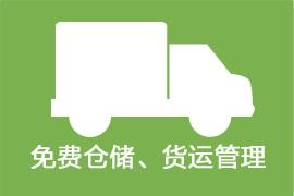 免费仓储、货运管理